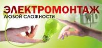 качество электромонтажных работ в Новокуйбышевске