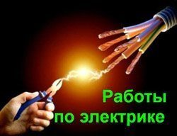 Работы по электрике в Новокуйбышевске. Электроработы